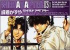 WILD ADAPTER 3 (3) (キャラコミックス)