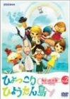 復刻版 ひょっこりひょうたん島 魔女リカの巻 第2巻[DVD]