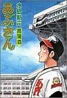 あぶさん (52) (ビッグコミックス)