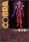 Cobra―Space adventure (10) (集英社文庫―コミック版)