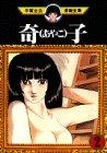 奇子(2) (手塚治虫漫画全集 (198))