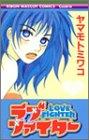 ラブファイター / ヤマモト ミワコ のシリーズ情報を見る