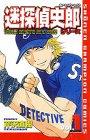 迷探偵史郎シリーズ (Vol.1) (少年チャンピオン・コミックス)