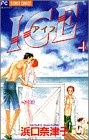 Ice 4 (フラワーコミックス)