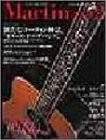 マーティン・ギター・ブック (2) (シンコー・ミュージック・ムック)