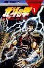 北斗の拳 第1巻 1984-03発売
