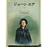 ジェーン・エア〈上巻〉 (1953年) (新潮文庫)