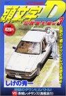 頭文字D伝説誕生編 vol.3 (プラチナコミックス)