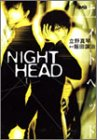 NIGHT HEAD 1 (ホーム社漫画文庫) [文庫] / 立野 真琴 (著); 飯田 譲治 (原著); ホーム社 (刊)