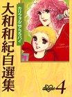 大和和紀自選集 (4) (KCデラックス—ポケットコミック (1246))