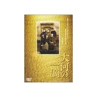 大河の一滴 [DVD]