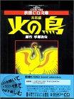 火の鳥 (未来編) (秋田CD文庫)