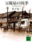 豆腐屋の四季—ある青春の記録 (講談社文庫)