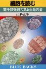 細胞を読む—電子顕微鏡で見る生命の姿 (ブルーバックス (B‐623))