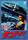 サンダーバード 2 [DVD]