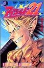 アイシールド21 第9巻 2004年08月04日発売