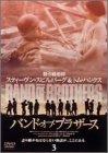 バンド・オブ・ブラザース Vol.3 [DVD]