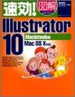 速効!図解Illustrator 10 Macintosh版―MacOSX対応   速効!図解シリーズ