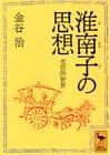 淮南子の思想―老荘的世界 (講談社学術文庫)