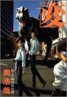 変 8 不純同性交遊 (ヤングジャンプコミックス)