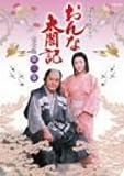 NHK大河ドラマ おんな太閤記 完全版 第三巻 [DVD]