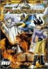 デュエル・マスターズ 08 [DVD]