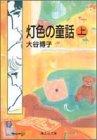 灯(あかり)色の童話 (上) (集英社文庫―コミック版)