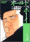 オールドボーイ—ルーズ戦記 (5) (Action comics)