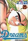 Dreams(25) (講談社コミックス)