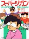 スーパーヅガン―豊臣くん (1) (竹書房文庫)