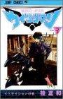 ウィングマン 3 (少年ジャンプコミックス)
