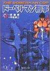 ドーベルマン刑事 8 (集英社文庫―コミック版)