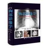 Chest imaging (2nd edition. Chinese translation)(Chinese Edition)