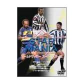 ワールドサッカースーパースターズ STAR MANIA 3 [DVD]