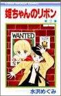 姫ちゃんのリボン (2) (りぼんマスコットコミックス)
