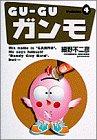 Guーguガンモ 4 (少年サンデーコミックスワイド版)