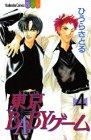 東京babyゲーム 4 (講談社コミックスフレンド B)
