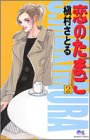 恋のたまご 2 (クイーンズコミックス)