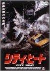 シティ・ヒート [DVD]
