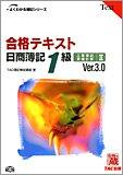 合格テキスト 日商簿記1級工業簿記・原価計算〈2〉 (よく…