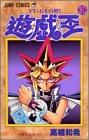 遊☆戯☆王 (30) (ジャンプ・コミックス)