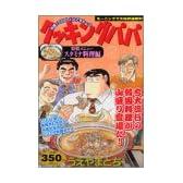 クッキングパパ 特製メニュー スタミナ料理編 (講談社プラチナコミックス)
