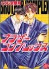ブラザーコンプレックス (ドラコミックス (No.002))