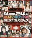 4時間24人カリスマAVアイドルBESTコレクション [DVD]