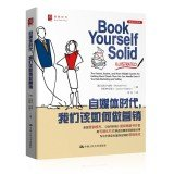 img - for Book Yourself Solid(Chinese Edition) book / textbook / text book