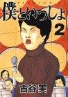 僕といっしょ(2) (ヤンマガKC (732))