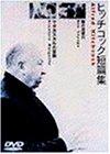 ヒッチコック短篇集 [DVD]