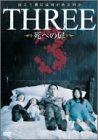 THREE 死への扉 [DVD]