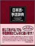 日本語‐手話辞典