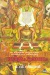 img - for Dharmapuranam (Carnival) book / textbook / text book